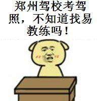 郑州驾校考驾照小汽车能不能也自学直考啊?