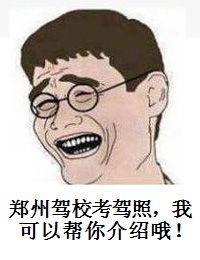 郑州驾校考驾照哪个口碑好,易教练驾校学车口