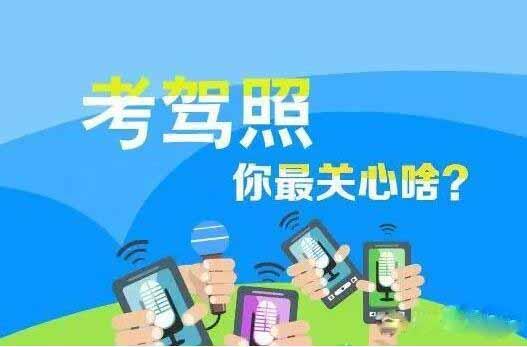 郑州驾校学车考试的及格标准分数图片