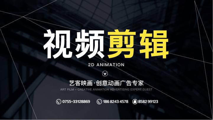 深圳视频剪辑制作,艺客映画传媒有限公司的宗旨是花更