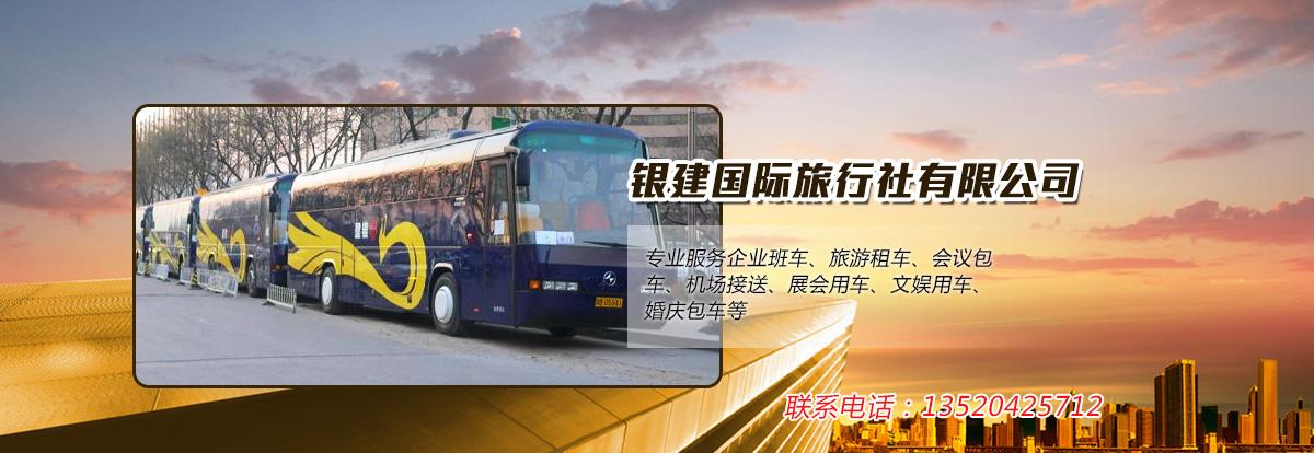 银建国际旅行社有限公司b