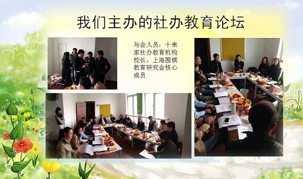 上海暑假围棋培训
