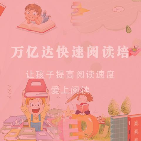 广西快速阅读培训课程-培养孩子阅读兴趣、学习能力