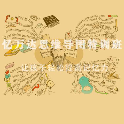 广西万忆达思维导图训练-帮助孩子快速提升记忆力
