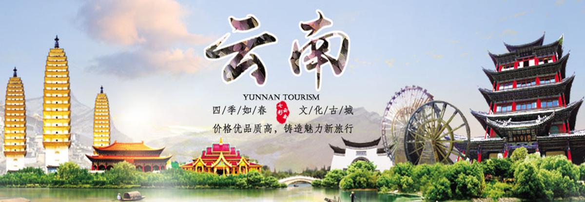 云南旅游必去景点有哪些?哪些是要收费的?
