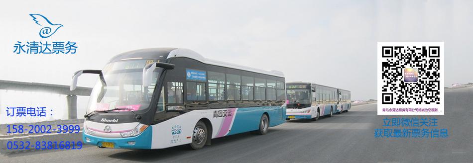 青岛到上海的长途汽车里程是多少公里?