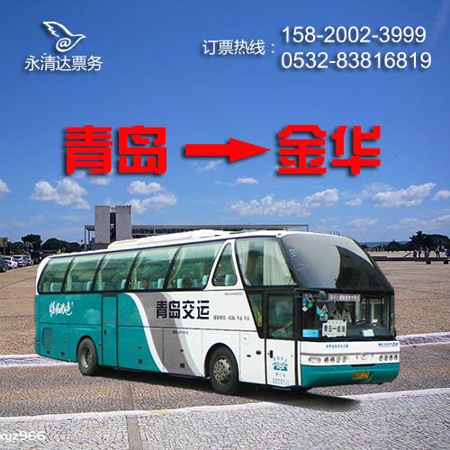 青岛到金华大巴车|青岛四方汽车站发车|青岛到金华长途汽车票打折