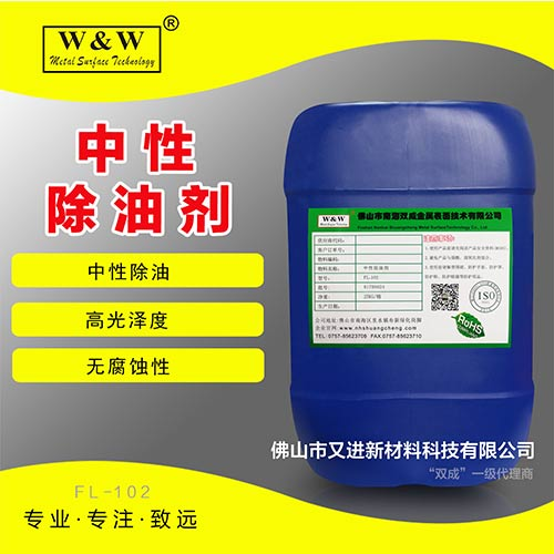 推荐主营项目————FL-102中性除油剂