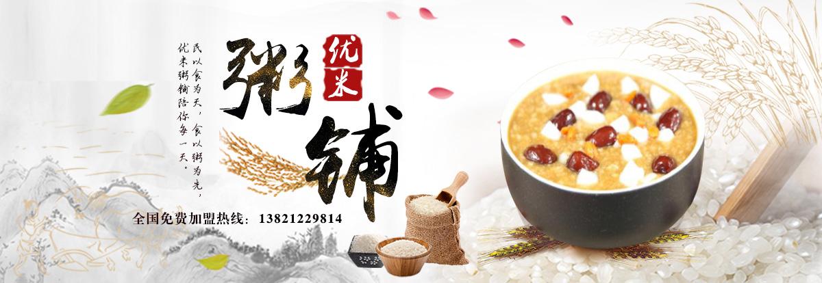 生活资讯_天津专业外卖加盟,优米粥铺引领美食生活