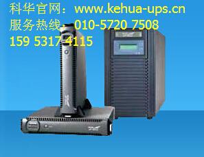 【科华ups电源官网】YTR1103-J主机价格-YTR1103 J主机价格