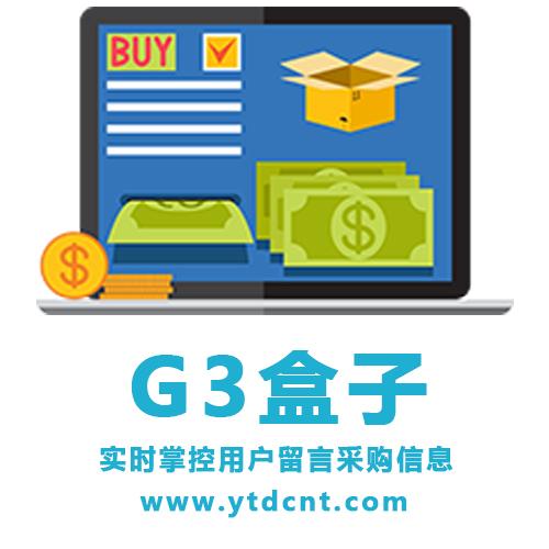 G3云推广-G3盒子
