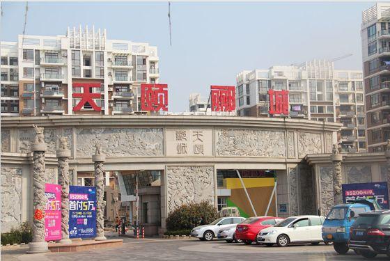 烟台开发区天颐郦城项目