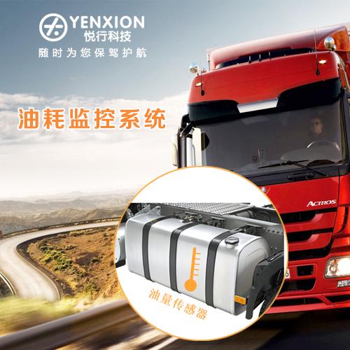 河南三门峡陕州区油耗监控联系方式  悦行电子行业领先