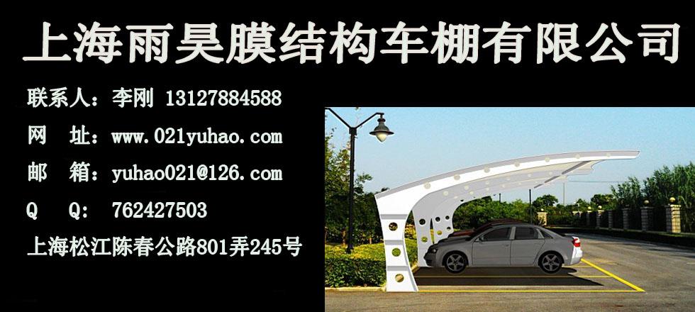 上海膜结构汽车棚公司--膜结构车棚新式景观膜结构