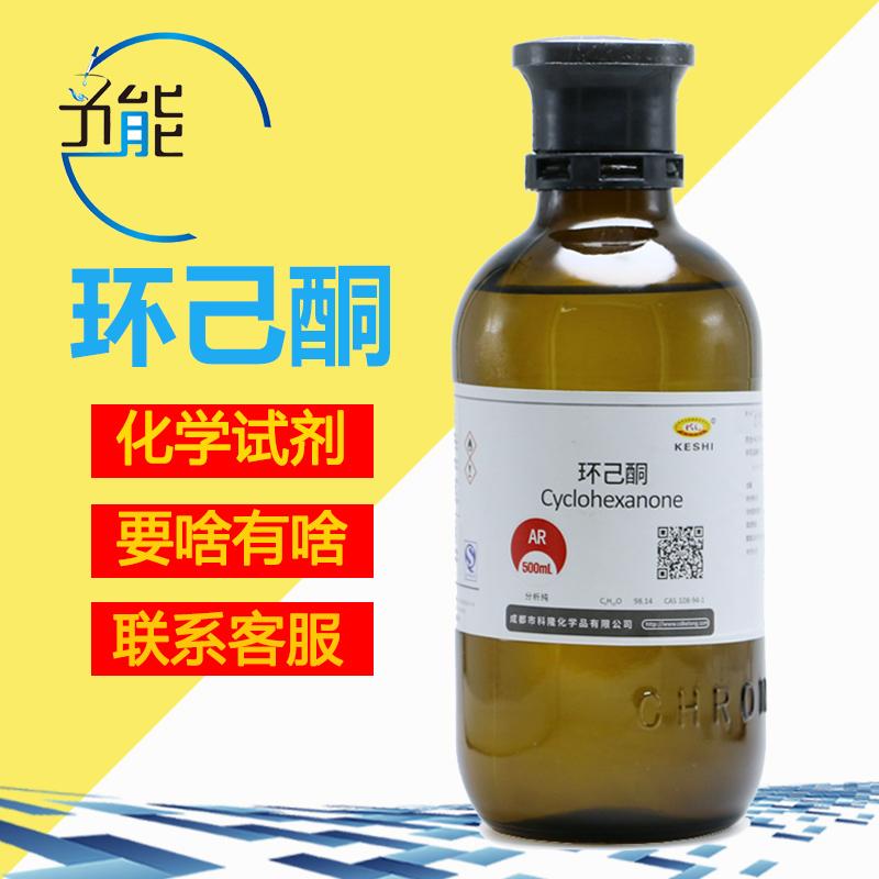 推荐主营项目————环己酮分析纯AR500ml化学试剂厂家批发