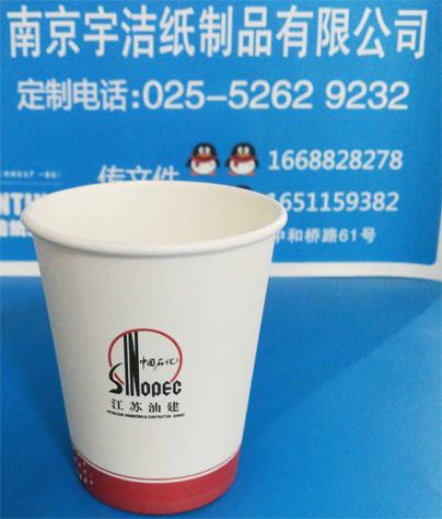 南京宇洁纸制品有限公司是一家拥有8年历史,主要从事广告纸杯,盒抽纸