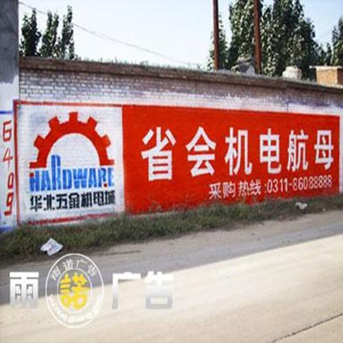 媒墙体彩绘公司专业制作大型墙体广告喷绘膜广告,墙体粉刷,墙