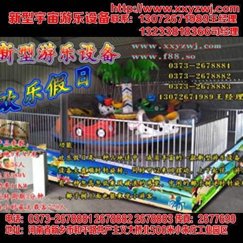 湖北黄冈市大型游乐设备厂家鬼城设施哪家好?宇宙游乐设备玩具厂