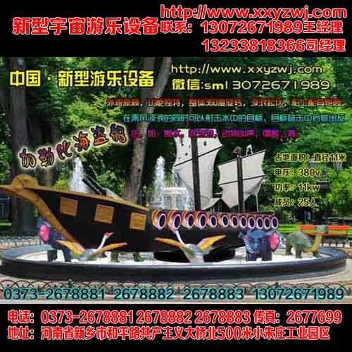 四川雅安市新型游乐设备工厂欢迎知道情况的朋友,出来讲讲