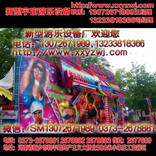 新乡凤泉区宇宙大型游乐设备玩具厂,专业生产,售后服务有保障!