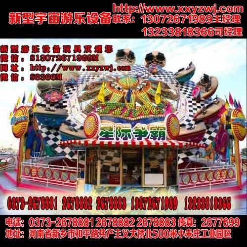 辽宁大型游乐设备厂家 宇宙游乐设备玩具厂迪斯科转盘价格优惠欢迎