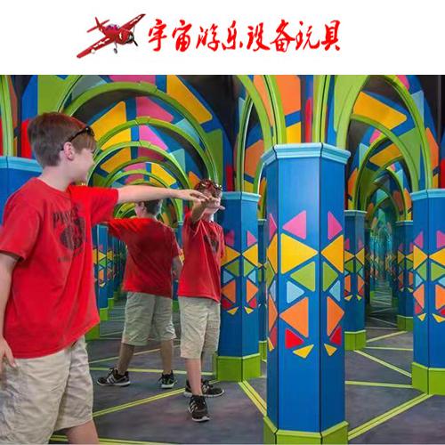 魔幻镜宫厂家镜子迷宫游乐设备制造商就选宇宙游乐