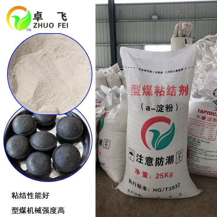 广西工业型煤粘结剂-环保洁净型煤粘结剂-源英农业