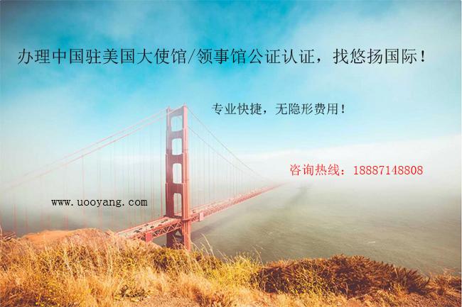 中国驻美国领事馆公证认证-结婚证认证费用、