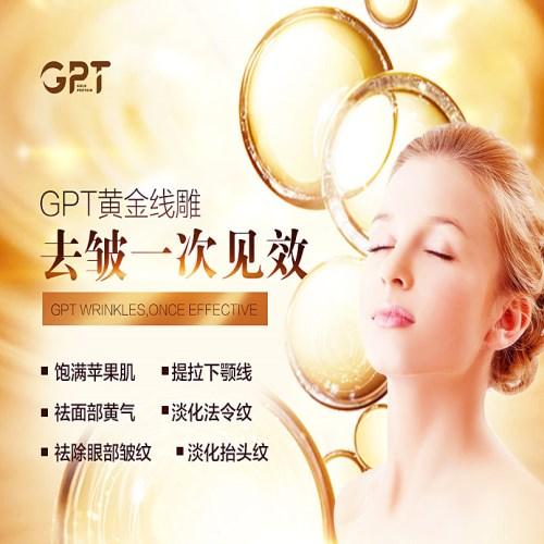 GPT黄金线雕总部招商-千美黛一喷清-千美黛新品