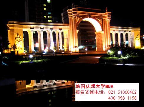 4月8日,韩国庆熙大学中文MBA入学考试辅导来