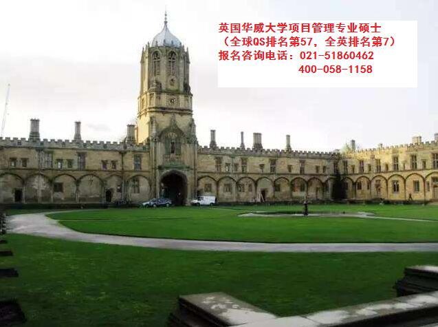 华威项目管理硕士中外合作办学学历认证与国外