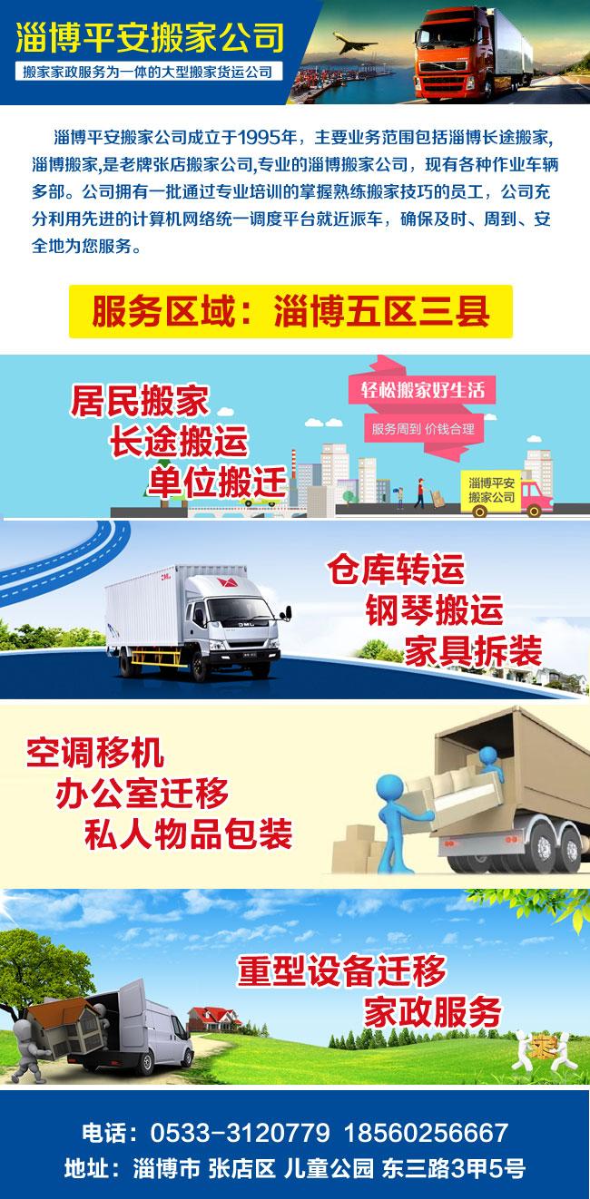 专业的淄博搬家公司,是集居民搬家,钢琴搬运,家具拆装,空调移机,办公