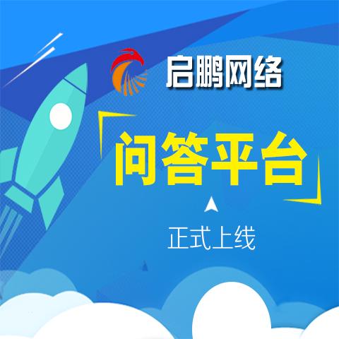 启鹏网络专注百科文库营销,帮您树立企业形象