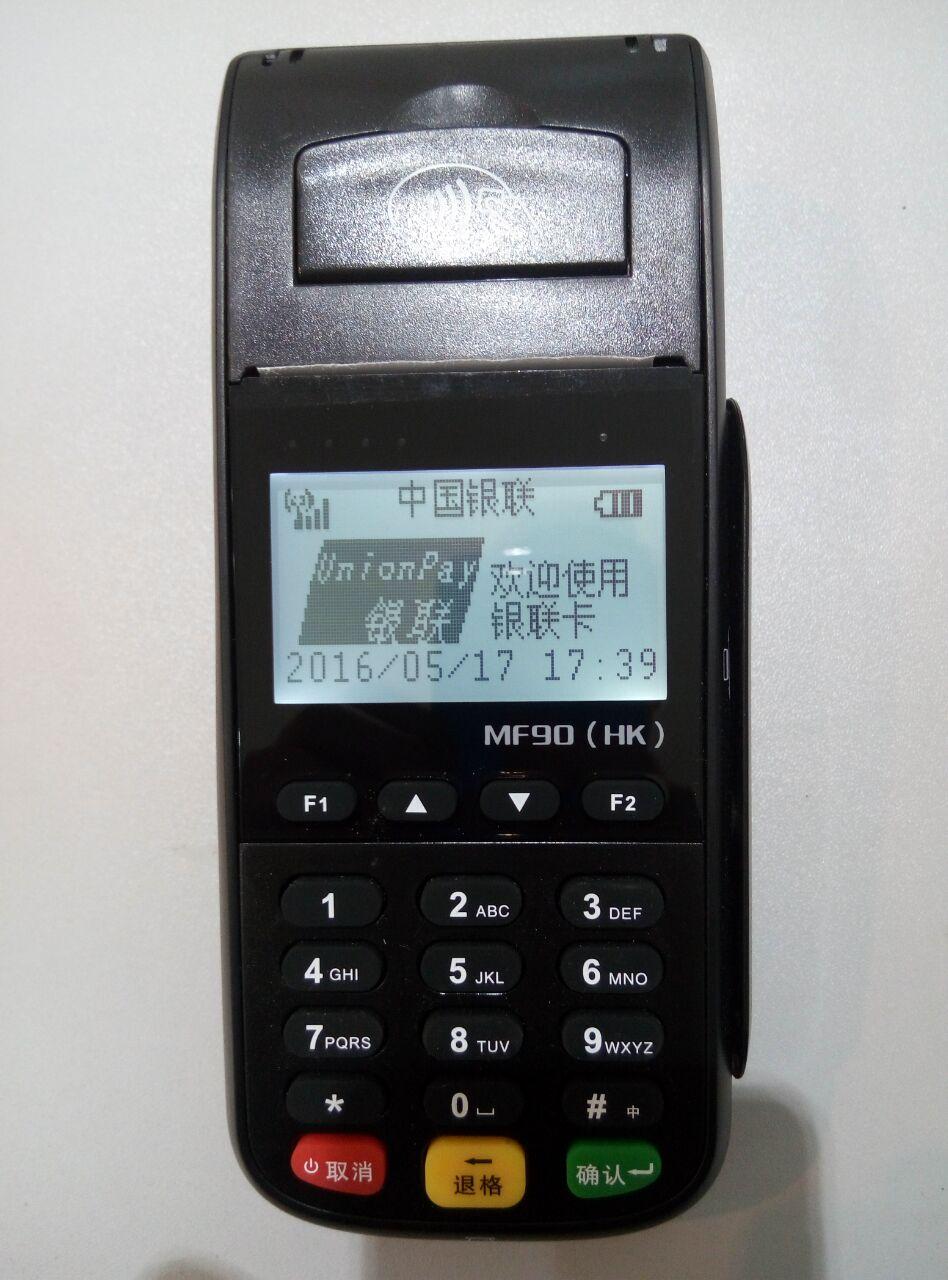 银联POS机(俗称刷卡机)具有跨行联合的优势,安装一机,多卡使用,可减少柜台交易成本,减轻客户排队之苦和减小客户现金被抢、盗的风险,避免服务被终止的尴尬及突破时空限制和异地收款。无论是对于用户还是企业及商户经办人员均十分方便。银联的系统网络可确保企业及商户交易款项能安全、快捷地抵达帐户,从而加速资金回笼。 申请POS机需要资料: 1、法人身份证(拍照方式) ; 2、银行卡(拍照方式) 3,手机号码 4.