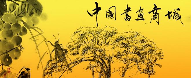 中国书画商城 专业提供字画