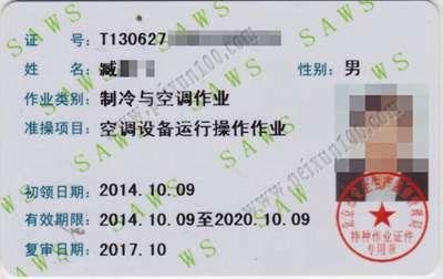 制冷与空调专业��/_制冷与空调作业证件查询,就找北京中科仁,专业机构取证快!
