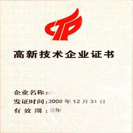 深圳国家高新技术企业认定条件