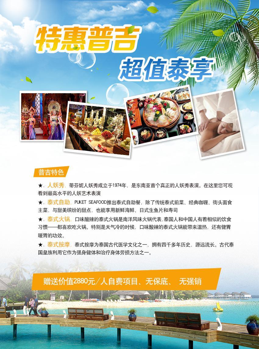 去普吉岛旅游 郑州到普吉岛旅游路线