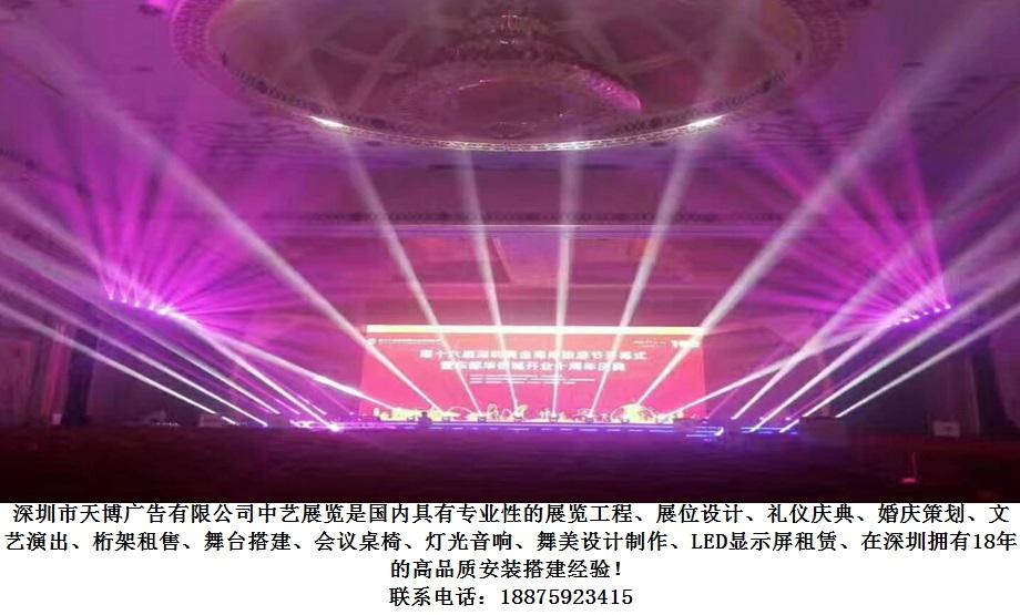 深圳舞台专业搭建 灯光音响租赁 中艺展览讲解舞台灯配置