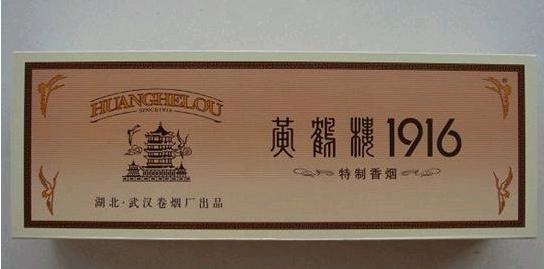 真假香烟(黄鹤楼)的鉴定