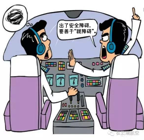 好久没有见到刘教员了,在课间休息时,两名小飞连忙泡了杯热茶并端过来。刘教员一边品着茶,一边问起了二人的模拟机训练情况。 跳障碍?什么障碍? 小A说:在刚才起飞时,我们遇到了发动机火警。警告铃一响,我在处置过程中就有些手忙脚乱,居然忘了收起落架。 飞机带着沉甸甸的轮子,半天上不了多少高度。我还在纳闷,心想今天飞机是怎么了。 带飞教员看我俩半天还没理出头绪来,便将模拟机冻结起来,问:你们俩咋回事儿?好好瞅瞅,腿还在下面荡着呢! 小B接着说:我作为监控飞行员(PM)没有配合好,让师兄挨骂,心里