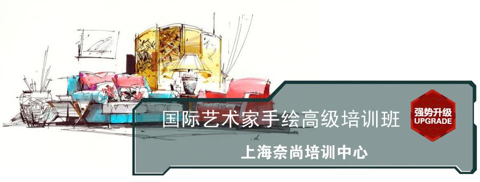 专业的上海手绘设计培训班|上海室内设计手绘培训班,上海奈尚