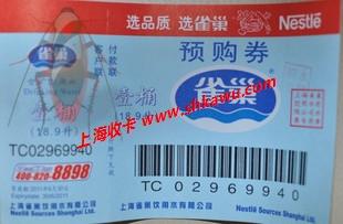 上海/面包券回收:克莉丝汀、哈根达斯、可颂坊、杏花楼、红宝石、...