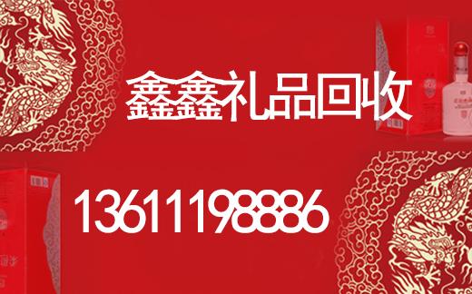 深圳路易十三回收
