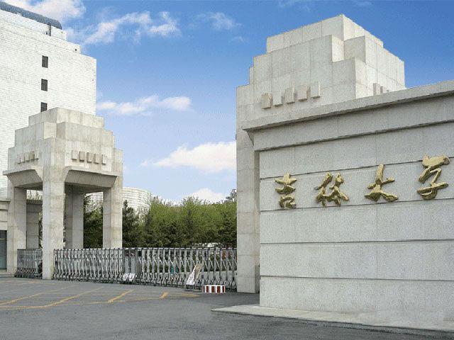 2015年吉林大学管理学院MBA江苏班招生公告