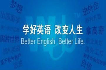 上海英语口语培训精英班