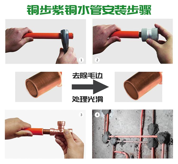 铜步紫铜管连接步骤_75