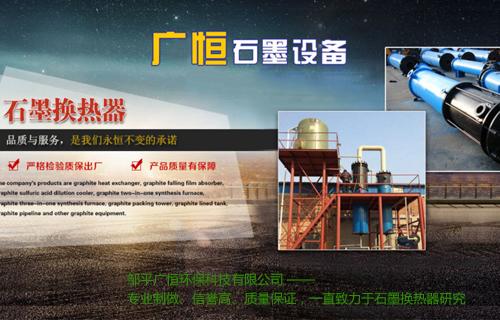 甘肃陇南市石墨换热器知名公司