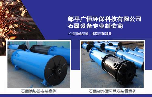 辽阳辽阳县石墨换热器厂家供应厂家,质量稳定可靠