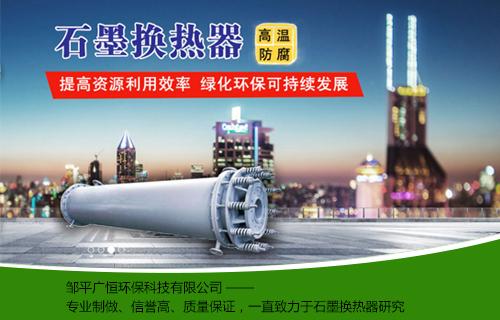 南京玄武区石墨换热器生产,使用寿命长